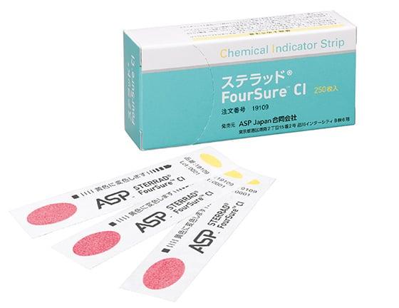 ステラッド® FourSure® ケミカルインジケーター