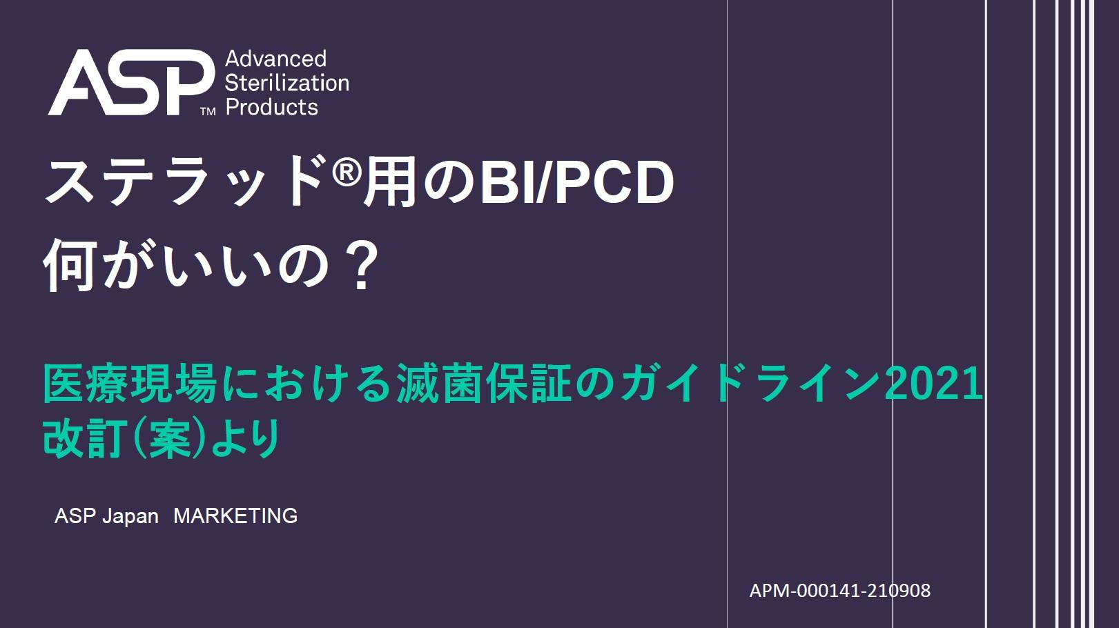 ステラッド®用バイオロジカルインジケーターとPCDって?Vol. 1 サムネイル画像